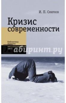 Кризис современностиСоциология. Обществознание<br>В наши дни трудности испытывает не только финансовый капитал. Они тормозят развитие информационного общества и находят свое выражение в упадке интеллекта, обращенного к будущему. Известный ученый - филолог, философ, культуролог - Игорь Павлович Смирнов в своей новой книге рассматривает неурядицы, потрясающие мировую экономику в XXI веке, как составную часть глобального кризиса, в котором сегодня находится социокультура. Истоки этой неблагоприятной ситуации прослеживаются автором вплоть до 1930-х годов. История социокультуры представлена в книге в виде попыток человека найти себе основания для спасения.<br>