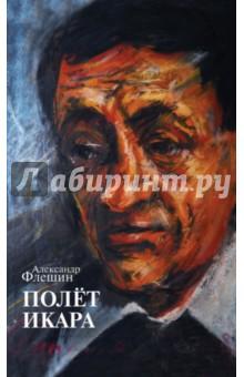 Полёт Икара. ИзбранноеСовременная отечественная поэзия<br>Александр Ефимович Флешин (1928-2005) - поэт, творчество которого было малоизвестно при жизни. Его стихами восхищались Рюрик Ивнев, Аркадий Штейнберг, Вениамин Левик, среди его друзей были такие яркие поэты, как Анатолий Маковский, Евгений Сабуров, а также многие неофициальные художники. В 1974 году Флешин пополнил ряды политзаключенных, домой вернулся в 1978-м. Стихи он писал до конца своих дней, и эта преданность искусству была вознаграждена: в его литературном наследии есть несомненные поэтические достижения. Не выходя за пределы традиционных форм, Флешин умел чутко откликаться на различные жизненные явления, не без юмора сочетая гуманизм с медитативностью даосского оттенка. В книгу включены репродукции переданных в дар семье Флешиных работ В. Яковлева, М. Гробмана, А. Зверева, В. Ситникова, А. Фонвизина и других художников.<br>