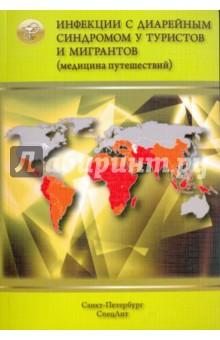 Инфекции с диарейным синдромом у туристов и мигран (медицина путешествий). В 5 частях. Часть 2Инфекционные болезни<br>В монографии изложены базовые и справочные сведения по эпидемиологии, клинике, диагностике, профилактике и лечению диарейных заболеваний, включая дизентерию, эшерихиозы, кампилобактериоз, холеру, брюшной тиф и паратифы, другие сальмонеллезы, необходимые врачам при проведении консультирования туристов, направляющихся в неблагополучные по этим заболеваниям страны с тропическим и субтропическим климатом.<br>Представлены основы эпидемиологии, клиники и профилактики заболеваний, протекающих с диарейным синдромом, свойственных путешественникам, включая туристов и мигрантов.<br>Освещены организационные основы путешествий, туризма и миграции населения, факторы риска, которые в период глобализации (в том числе и эпидемического процесса) являются чрезвычайно важными для сохранения здоровья людей, минимизации морального и экономического ущерба от инфекционных и паразитарных заболеваний.<br>