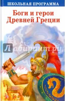 Боги и герои Древней Греции