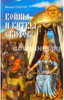 Войны и битвы скифовИстория войн<br>Когда начинается разговор о скифах, то первое, что приходит на ум, - не достижения этого древнего легендарного народа в искусстве и хозяйственной деятельности, а такие понятия, как скифская война и малая война. Скифы долгое время оставались непобедимы. Даже такие великие цари и полководцы, как персидские владыки Кир II и Дарий I, и даже Александр Македонский, ничего не смогли с ними сделать. Их военные походы против скифов закончились в лучшем случае безрезультатно, а в худшем - стоили жизни. И только Митридату Евпатору, царю Понта, удалось подчинить своей воле этот непокорный свободолюбивый народ. Но произошло это тогда, когда наступил закат скифской эпохи и от былой военной мощи скифов остались только воспоминания. О наиболее известных войнах скифов, их необычной стратегии и тактике эта книга.<br>