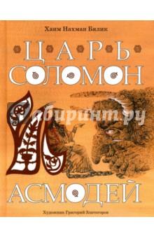 Царь Соломон и АсмодейСказки зарубежных писателей<br>Эту сказку рассказал Хаим Нахман Бялик (1873-1934), самый известный еврейский поэт XX в., писавший на иврите. Он родился в маленьком местечке на Украине в набожной хасидской семье, жил в Житомире, Одессе, Берлине, а в 1924-м приехал в Палестину. Бялик написал десятки поэтических книг, а также эссе о еврейской культуре и литературе. Одна из самых важных книг Бялика называется Аггада. Это сборник сказочных историй и комментариев из Талмуда. В нашей сказке также сплелись талмудические сюжеты, еврейские и славянские сказки, а также цитаты из библейских книг, которые традиция приписывает царю Соломону: Книги Притчей, Песни Песней и Экклезиаста.<br>В Царе Соломоне и Асмодее есть всё, что нужно для хорошей истории: самозванец становится царем, царь превращается в нищего, героям снятся страшные сны, и им придётся потрудиться, чтобы разгадать волшебные загадки; здесь и обман, ненависть и, конечно, любовь, которой не страшны никакие преграды.<br>