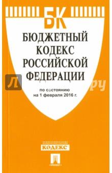 Бюджетный кодекс Российской Федерации на 01.02.16