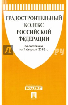 Градостроительный кодекс Российской Федерации по состоянию на 01.02.16