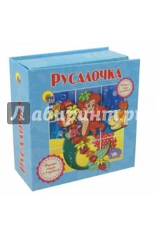 РусалочкаКниги-пазлы<br>Книжка с кубиками - читай сказку и складывай картинку из 9 красочных кубиков!<br>По мотивам сказки Г.Х. Андерсена.<br>Для дошкольного возраста.<br>