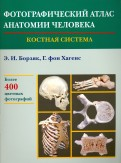 Борзяк, Гунтер: Фотографический атлас анатомии человека. Костная система