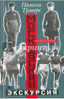 Московская экскурсияКлассическая зарубежная проза<br>В 1932 году будущая английская писательница Памела Трэверс, автор знаменитой Мэри Поппинс, посетила Советскую Россию. В отличие от столпов западной литературы, почетных гостей СССР, таких как Бернард Шоу, Ромен Роллан, Анри Барбюс, молодая журналистка Трэверс увидела здесь не парадный фасад, а реальную картину - сложную и противоречивую. Она не готова восхвалять новый революционный порядок, но честно и по мере сил старается осмыслить то, что видит.  Переполненная впечатлениями, Трэверс и написала эту книгу.<br>На русском языке публикуется впервые.<br>