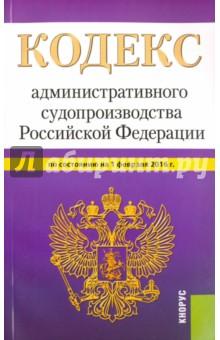 Кодекс административного судопроизводства Российской Федерации по состоянию на 1 февраля 2016 года