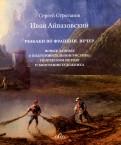 Сергей Строганов: Иван Айвазовский