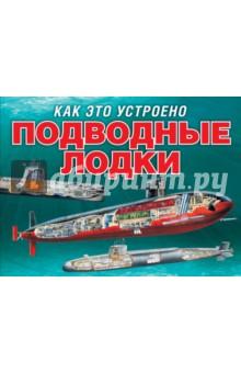 Мерфи Аарон Подводные лодки