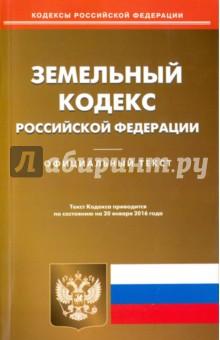 Земельный кодекс Российской Федерации по состоянию на 20 января 2016 года