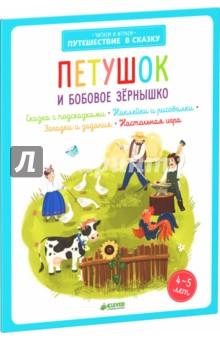Баканова Екатерина Петушок и бобовое зернышко