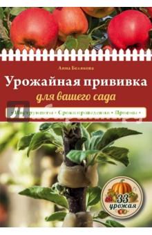 Белякова Анна Владимировна Урожайная прививка для вашего сада