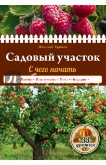 Хромов Николай Владимирович Садовый участок. С чего начать