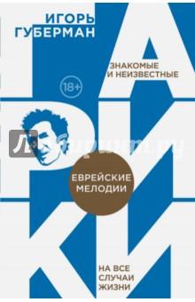 Еврейские мелодииСовременная отечественная поэзия<br>В новом сборнике Игоря Губермана Мои еврейские мелодии собраны искрометные и неизменно ироничные гарики о евреях. Каждая мелодия имеет свое неповторимое звучание - ведь Губерман умелый музыкант, ему подвластны и тамбурин, и арфа, и серебряные трубы. Иудейскую ноту автор слышит везде: и в хрусте рублей, и в звоне копейки.<br>