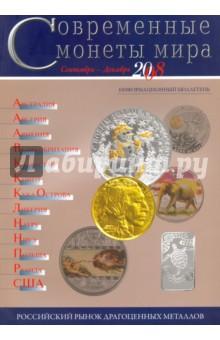 Современные  монеты мира. Информационный бюллетень № 3.  Сентябрь - декабрь 2008 г монеты в сургуте я продаю