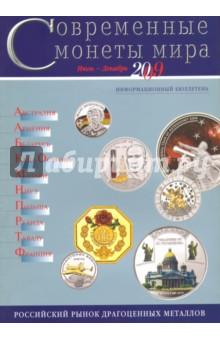 Современные  монеты мира. Информационный бюллетень № 5.  Июль - декабрь 2009 гМонеты. Банкноты<br>В настоящем, пятом, выпуске информационного бюллетеня Современные монеты мира представлены монеты иностранных государств из драгоценных металлов, которые поступили на российский рынок в период с июля по декабрь 2009 г. В общей сложности - 39 монет 10 государств.<br>
