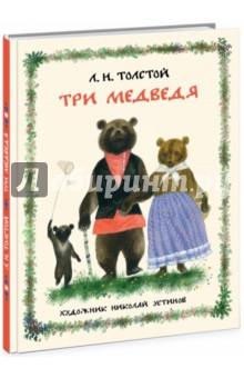 Три медведяСказки отечественных писателей<br>На замечательных сказках Льва Николаевича Толстого выросло не одно поколение детей. Перед вами история о маленькой девочке, заблудившейся в лесу и попавшей в дом к трём медведям, где она успела не только попробовать похлёбку и выспаться на чужой кроватке, но и сломать маленький стульчик Мишутки. <br>Любимую сказку украшают выразительные и живые рисунки выдающегося художника, великолепного мастера книжной иллюстрации Николая Александровича Устинова.<br>