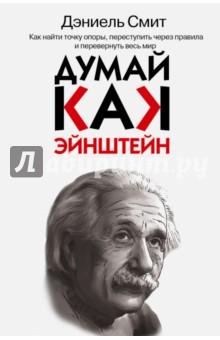 Думай, как ЭйнштейнЛичная эффективность<br>Как из обычного служащего стать величайшим ученым и нобелевским лауреатом? Как затейливая личная жизнь влияет на научные исследования и помогает совершать невероятные открытия? Как сочетается религия и атеизм? Насколько все в мире относительно и как это можно доказать?<br>Альберт Эйнштейн не стал бы величайшим ученым и гуманистом, чьи теории и открытия по сей день являются одними из самых авангардных, если бы мыслил хоть немного иначе.<br>