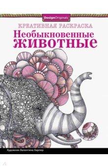 Необыкновенные животные. СлонКниги для творчества<br>Откройте для себя удивительный мир необыкновенных животных!<br>Внутри книги вы найдете 30 картинок для раскрашивания, которые разбудят вашу фантазию.<br>Совы, павлины, броненосцы, слоны, бегемоты, лягушки, киты, олени, осьминоги... Эти непохожие друг на друга животные заполнены такими необыкновенными удивительными узорами, что работа с каждой картинкой может занять у вас несколько часов.<br>А самое главное - раскрасить этих необыкновенных животных может каждый из вас и для этого не нужно никакого специального образования. Тем более что в начале книги сама художница Валентина Харпер учит вас как работать с этой книгой, рассказывает о техниках раскрашивания.<br>Кроме того, после этих советов мы показываем вам, как можно раскрасить картинки Валентины. Это сделала талантливая художница Мари Браунинг (с 5 по 12 страницы книги).<br>Желаем успеха!<br>