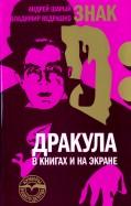 Шарый, Ведрашко: Знак D. Дракула в книгах и на экране