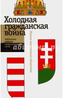 Холодная гражданская война. Раскол венгерского обществаПолитология<br>Публикуемый сборник включает в себя статьи ведущих венгерских социологов и политологов. Перед нами попытка интеллектуально ответственного и политически непредвзятого описания социально-политических процессов, протекающих в Венгрии после бархатной смены режима на рубеже 1980-1990-х годов. Казалось бы, лишенная того непосредственного драматизма, который был характерен для переходных процессов на Балканах, венгерская ситуация характеризуется одновременно уникальной и симптоматичной для многих модернизирующихся обществ политической напряженностью, граничащей с социальным расколом. Ее характерность - в общественных разочарованиях, почти неизбежно возникающих на пути демократизации. Ее уникальность - в том, что партии не столько апеллируют к тем или иным социальным слоям, сколько конструируют новые социальные общности, опираясь на популистские политические практики.<br>