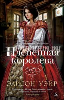 Плененная королеваИсторический сентиментальный роман<br>Ее воспевали трубадуры, рыцари на турнирах проливали за нее кровь. Перед умом и красотой этой женщины склоняли голову короли. Жизнь ее, отягощенная страстью, была яркой и яростной, как комета. Разрыв с мужем, Людовиком VII, королем Франции, и любовь на грани безумия к молодому красавцу Генриху Анжуйскому, будущему королю Англии, - любовь, которая со временем переросла в ненависть и закончилась пленением и монастырем. А еще она дала миру Ричарда Львиное Сердце, славного своими подвигами и победами. И развязала Столетнюю войну, самую продолжительную в Европе. Алиенора Аквитанская - сама жизнь ее авантюрнейший из романов, прожитый как одно мгновение.<br>