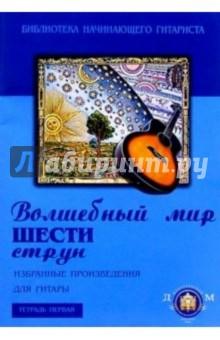 Волшебный мир шести струн. Избранные произведения для гитары. Тетрадь №1