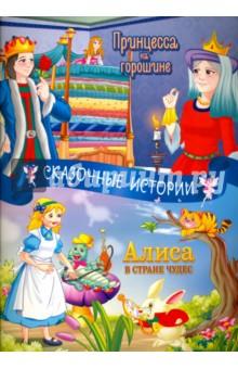 Принцесса на горошине. Алиса в стране чудесСказки и истории для малышей<br>Сказочные истории - серия красочно иллюстрированных книг для дошкольников. Тексты всемирно известных сказок адаптированы для восприятия самыми маленькими читателями, которым ещё не под силу знакомство с оригинальными книгами. Многие из этих историй знает и любит уже несколько поколений, это сокровищница детской литературы и своеобразный мостик, связывающий бабушек, дедушек, родителей и малышей. Ребята познакомятся с великими волшебниками и чудовищами, принцессами и разбойниками, отправятся в путешествия $ фантастические страны и, может быть, как Питер Пэн, узнают секрет вечной юности.<br>