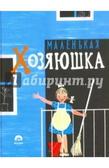 Маленькая хозяюшкаОтечественная поэзия для детей<br>Сборник Маленькая хозяюшка - замечательная книга для юных маминых помощниц. Вы узнаете, как правильно подметать пол и вытирать пыль, как пришить пуговку или сшить платье своей кукле, и даже научитесь вместе с мамой печь вкусные пирожки. Принимайтесь скорее за дело, маленькие хозяюшки!<br>Наталья Оскаровна Мунц - талантливый художник-иллюстратор, подаривший нам множество замечательных детских книг. В течение всей жизни она много рисовала с натуры: детей, животных, пейзажи и портреты. В области детской книги работы Натальи Оскаровны отличаются всегда лаконичным, острым рисунком, что так важно для детского читателя, - писал художник-график Леонид Павлович Зусман.<br>Для дошкольного возраста.<br>
