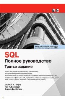 SQL. Полное руководствоПрограммирование<br>Эта книга расскажет вам, как работать с командами и инструкциями SQL, создавать и настраивать реляционные базы данных, загружать и модифицировать объекты баз данных, выполнять мощные запросы, повышать производительность и выстраивать систему безопасности. Вы узнаете, как использовать инструкции DDL и применять API, интегрировать XML и сценарии Java, использовать объекты SQL, создавать веб-серверы, работать с удаленным доступом и выполнять распределенные транзакции. В этой книге вы найдете такие сведения, как описания<br>работы с базами данных в памяти, потоковыми и встраиваемыми базами данных, базами данных для мобильных и наладонных устройств, и многое другое.<br>Прочитав ее вы узнаете:<br>Построение SQL-реляционных баз данных и приложенийn Создание, загрузка и модификация объектов баз данных с применением SQL<br>Построение и выполнение простых, многотабличных и суммирующих запросов<br>Реализация системы безопасности с использованием аутентификации, привилегий, ролей и представлений<br>Оптимизация, резервное копирование, восстановление и репликация баз данных<br>Работа с хранимыми процедурами, функциями, расширениями, триггерами и объектами<br>Расширенная функциональность с применением API, динамического и встраиваемого SQL<br>Описание таких вопросов, как транзакции, механизмы блокировок, материализованные представления и протокол двухфазного завершения транзакции<br>Последние тенденции рынка и будущее SQL<br>Данная книга включает полное описание синтаксиса соединений SQL!<br>Полное описание возможностей SQL, стандарта ANSI, вопросов применения и программирования.<br>Включает историю, рыночные тенденции и сравнение возможностей ведущих СУБД.<br>Обновленная информация о XML, корпоративных и специализированных базах данных (базы данных в памяти, потоковые и встраиваемые базы данных).<br>Материал от трех ведущих экспертов охватывает все аспекты SQL.<br>Пересмотренное с учетом последних версий РСУБД, это руководство поясняет, 