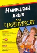 Кристенсен, Фокс: Немецкий язык для чайников