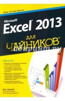 Microsoft Excel 2013 для чайниковРуководства по пользованию программами<br>С помощью книги Excel 2013 для чайников Вы быстро и легко разберетесь, как создавать и редактировать рабочие листы, форматировать ячейки, использовать формулы, добавлять гиперссылки, сохранять рабочие таблицы в виде веб-страниц и выполнять множество других полезных операций в новейшей версии программы электронных таблиц - Microsoft Office Excel 2013<br>Освойте экран Excel. Познакомьтесь с лентой, панелью быстрого доступа, строкой формул и другими компонентами экрана Excel.<br>Изучите формулы и функции. Узнайте, что собой представляют формулы и функции и как с ними работать.<br>Соблюдайте правила редактирования ячеек. Ознакомьтесь с различными способами выделения и форматирования ячеек, а также числовыми форматами и настройками шрифтов.<br>Листы и книги. Узнайте, чем отличаются листы от книг, и научитесь упорядочивать данные на них.<br>Управляйте файлами. Научитесь сохранять и восстанавливать данные.<br>Обработка данных. Создавайте таблицы данных и сценарии, позволяющие выполнять анализ что, если.<br>Графическая интерпретация данных. Превратите таблицы данных в удобные и наглядные диаграммы.<br>использование мгновенного заполнения для копирования элементов;<br>инструменты быстрого анализа;<br>установка приложений Office;<br>предварительный просмотр форматов рекомендуемых диаграмм;<br>использование рекомендуемых сводных таблиц;<br>загрузка и форматирование изображений на рабочем листе;<br>получение внешних данных для электронных таблиц;<br>анализ данных.<br>Вы ведь не планируете посвятить всю жизнь изучению Excel? Вам нужно лишь разобраться с основами и начать создавать электронные таблицы. Прочитайте полностью обновленное руководство по Excel 2013, и вы научитесь применять эту программу для решения большинства вычислительных задач. Создавайте, редактируйте и печатайте рабочие листы, выбирайте различные представления данных и выполняйте множество других операций с электронными таблицами.<br>Осн
