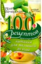 100 рецептов питания для малышей до года. Вкусно, полезно, душевно, целебно