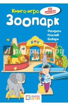 Зоопарк. Книга-игра3D модели из бумаги<br>В каждой книге объемная модель для сборки и множество наклеек.<br>Без клея и ножниц построй настоящий зоопарк и засели его дикими, но симпатичными животными: 3 вольера, бассейн, морской котик, крокодил, бегемот, медведь, леопард, тигр, лев, верблюд, горилла, носорог, зебра - и, конечно же, сторож.<br>Книга-игра - достойная альтернатива компьютерным играм и минимум четыре часа увлекательного творчества.<br>Собери все книги серии и создай собственный мир, в котором весело играть и с мамой, и с папой, и, конечно, с друзьями.<br>Развивает мелкую моторику, воображение и пространственное мышление.<br>Для детей от 3 лет.<br>