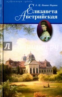 Елизавета АвстрийскаяИсторический роман<br>Книжный клуб Книговек представляет биографический роман Эгона Цезаря Конте Корти Елизавета Австрийская. Вам, несомненно, будет интересно читать о романтической женщине, которая не царствовала подобно английской королеве Елизавете I или русской императрице Екатерине II, а просто жила, любила, страдала и путешествовала по миру.<br>Неземная красота, обаяние и величие, дерзкий полет мысли, склонность к уединению и меланхолии сплелись в душе этой замечательной, неординарной женщины в образ, который, вне зависимости от поворотов истории, сохранит свою притягательную силу. Среди многих книг о Елизавете эта биография, созданная на основе богатейших источников, - лучшая.<br>