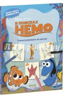 В поисках Немо. Учимся рисовать по шагамРисование для детей<br>Что вас ждет под обложкой:<br>Пошаговая рисовалка героев мультфильма В поисках Немо.<br><br>Наверняка вы всегда мечтали научиться рисовать проказника Немо, его заботливого папу Марлина, смешную рыбку Дори, а также обитателей аквариума - добряка Жабра, пугливого Пузыря, забавных Булька и Грота и многих других. <br><br>Эта замечательная книжка-рисовалка откроет вам все секреты художников-аниматоров волшебного мира Disney и Disney/Pixar. <br>Скорей берите в руки бумагу и карандаш и следуйте чётким пошаговым инструкциям. У вас обязательно получится!<br><br>Изюминки:<br>- Подробная инструкция как пользовать книгой.<br>- Подробные схемы рисования героев мультфильма В поисках Немо.<br>- Яркие и красочные иллюстрации.<br>