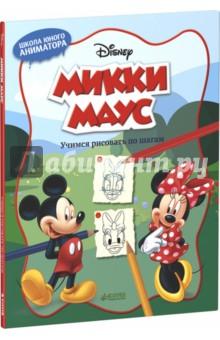 Микки Маус. Учимся рисовать по шагамРисование для детей<br>Что вас ждет под обложкой:<br>Пошаговая рисовалка героев мультфильма Микки Маус.<br><br>Наверняка вы всегда мечтали научиться рисовать проказника Микки Мауса, Минни, Дональда Дака, Плуто и его друзей?<br>Эта замечательная книжка-рисовалка откроет вам все секреты художников-аниматоров волшебного мира Disney. Скорей берите в руки бумагу и карандаш и следуйте чётким пошаговым инструкциям. У вас обязательно получится!<br><br>Изюминки:<br>- Подробная инструкция как пользовать книгой и несколько упражнений на технику рисования.<br>- Подробные схемы рисования героев мультфильма Микки Маус.<br>- Яркие и красочные иллюстрации.<br>