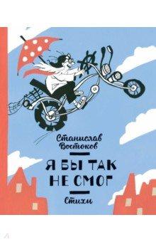 Я бы так не смог! СтихиОтечественная поэзия для детей<br>Станислав Востоков - один из лучших современных российских поэтов. Написанные в ироничном стиле, его стихи отличаются яркой образностью. Они остроумны и познавательны. А необычные иллюстрации понравятся не только детям, но и взрослым.<br>Для детей 5-8 лет.<br>