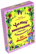 Николай Курдюмов: Умный виноградник с Николаем Курдюмовым. Комплект из 11-ти книг