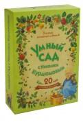 Николай Курдюмов: Умный сад с Николаем Курдюмовым. Комплект из 9-ти книг
