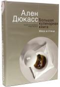 Ален Дюкасс: Большая кулинарная книга. Мясо и птица