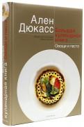 Ален Дюкасс: Большая кулинарная книга. Овощи и паста