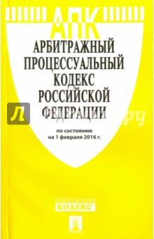 Арбитражный процессуальный кодекс Российской Федерации по состоянию на 01.02.16 г