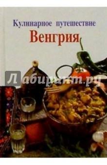 Кулинарное путешествие: Венгрия