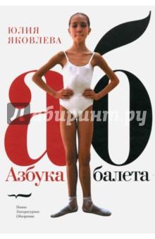 Азбука балета