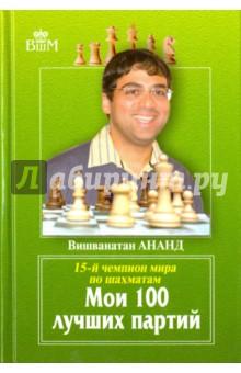Мои 100 лучших партийШахматы. Шашки<br>За время, прошедшее после выхода книги Вишванатана Ананда Мои лучшие партии (2009 г.), шахматный король из Индии еще дважды успешно отстоял титул чемпиона мира, а уступив его в конце 2013 года Магнусу Карлсену, через несколько месяцев с блеском выиграл турнир претендентов, завоевав право сыграть свой шестой матч за корону. Ананд продолжает радовать любителей шахмат не только результатами, но и игрой, и интерес широкой публики к его творчеству не уменьшается. Данное издание включает в себя 30 новых партий, сыгранных и подробно прокомментированных индийским кудесником в 21-м веке.<br>Для широкого круга любителей шахмат.<br>