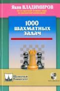 Яков Владимиров: 1000 шахматных задач