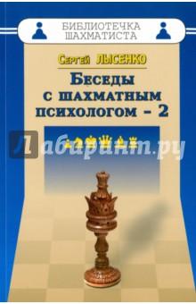 Беседы с шахматным психологом-2