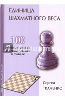Единица шахматного весаШахматы. Шашки<br>Чемпион мира по шахматной композиции и один из лучших знатоков шахматного этюда Сергей Ткаченко предлагает проверить свое тактическое мастерство, разгадав тайны 100 уникальных позиций, в финале которых у белых остается одинокая пешка. Число ходов в этих позициях не более шести, что позволяет находить решение непосредственно с диаграммы.<br>Книга рассчитана на широкий круг почитателей шахматной игры - от новичка до гроссмейстера.<br>
